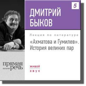 Ахматова и Гумилев. История великих пар