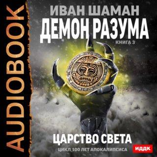 100 лет апокалипсиса. Демон Разума. Книга 3. Царство света