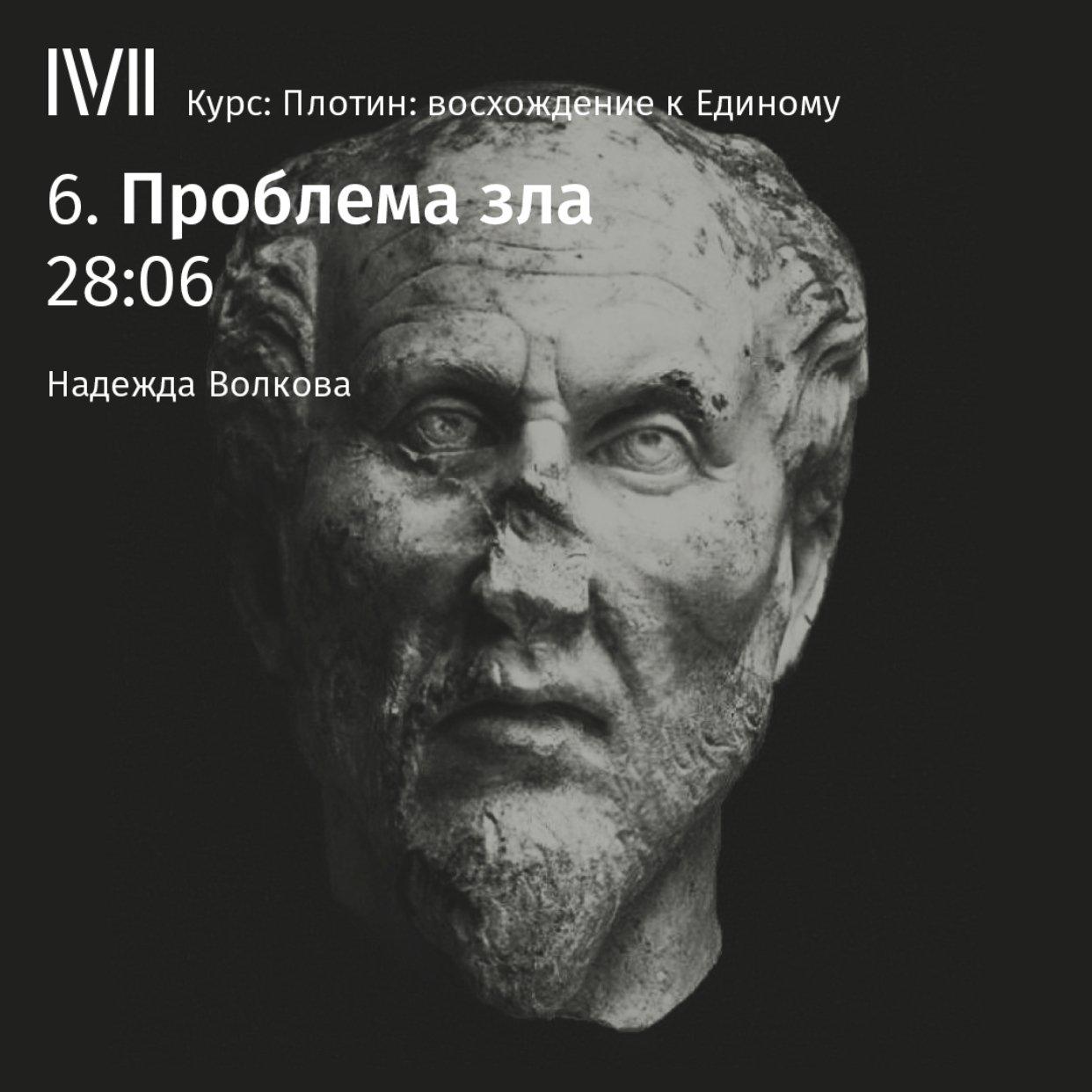 Проблема зла