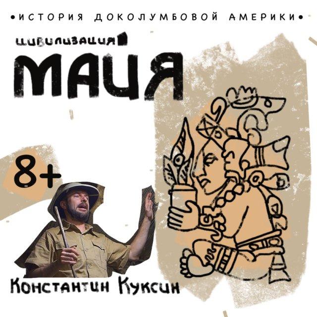 История Доколумбовой Америки. Часть III. Индейцы Мезоамерики. Лекция 4. Цивилизация Майя