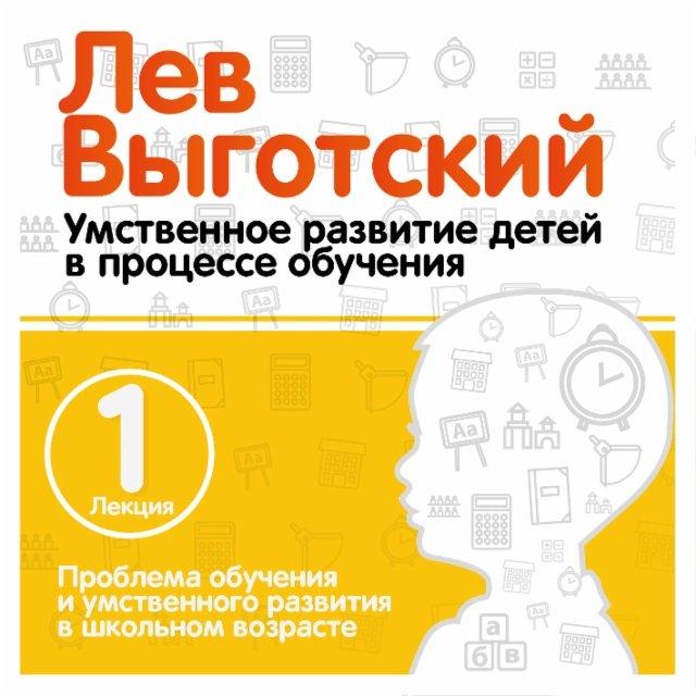 Проблема обучения и умственного развития в школьном возрасте