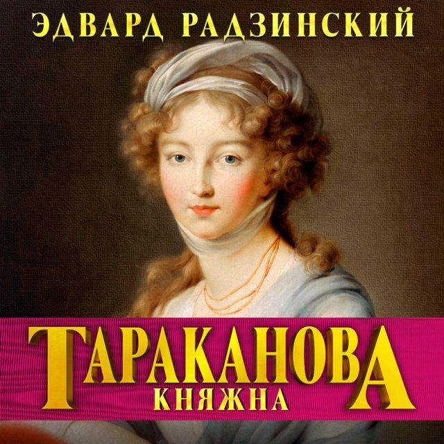 Княжна Тараканова. Последняя из Романовых