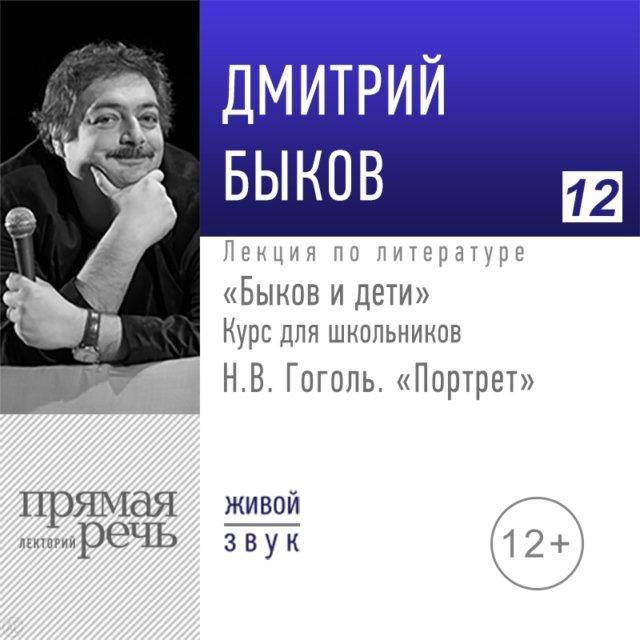 """Н.В. Гоголь - """"Портрет"""". «Быков и дети». Курс для школьников"""