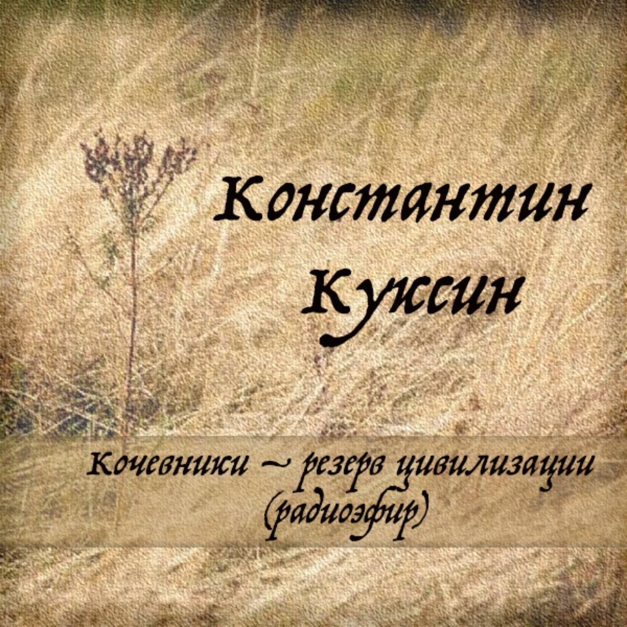 Кочевники – резерв цивилизации (радиоэфир)