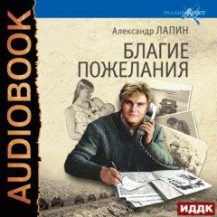 Русский крест. Книга 3. Благие пожелания