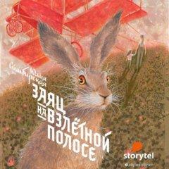 Заяц на взлётной полосе