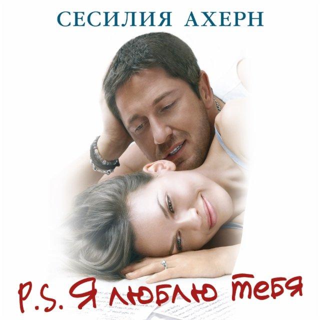 P.S. Я люблю тебя