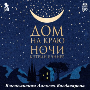 Дом на краю ночи