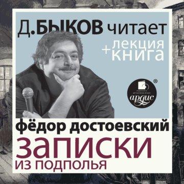 Записки из подполья. Скверный анекдот  + лекция Дмитрия Быкова