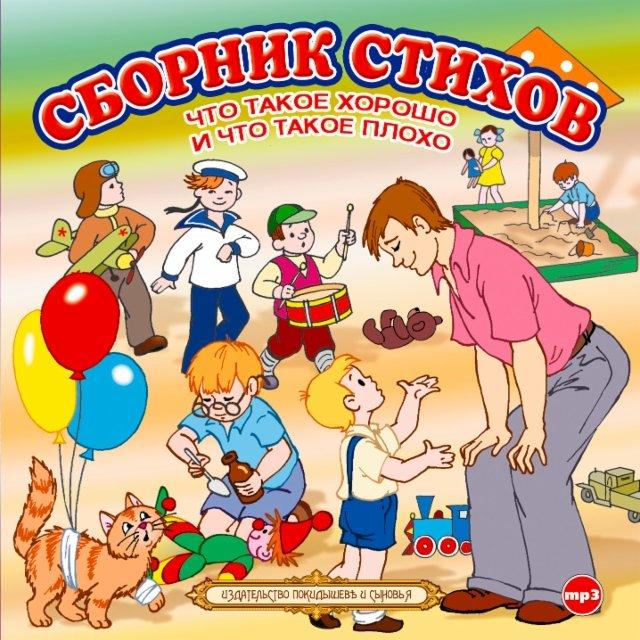 Товарищам детям. Стихи советских писателей