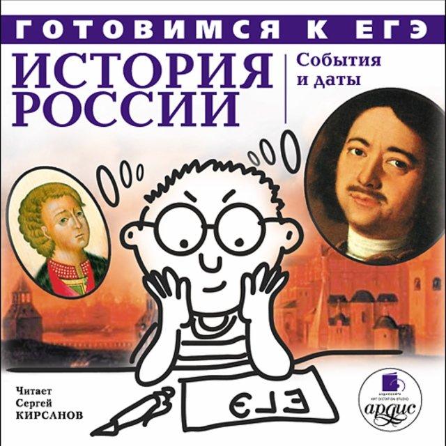 Готовимся к ЕГЭ. История России: События и даты