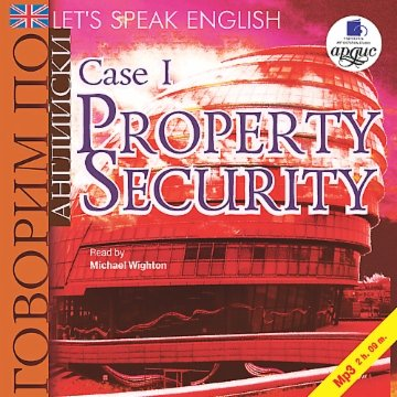 Let's Speak English. Case 1. Property security.