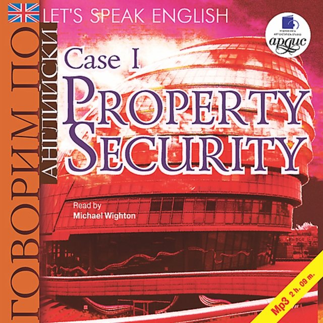 Let's Speak English. Case 1. Property security.