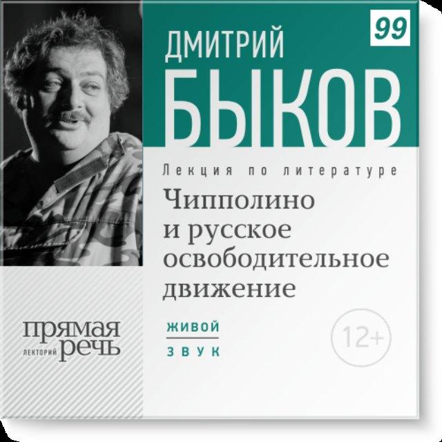Чипполино и русское освободительное движение