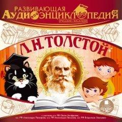 Развивающая аудиоэнциклопедия. Русские писатели: Л. Н. Толстой