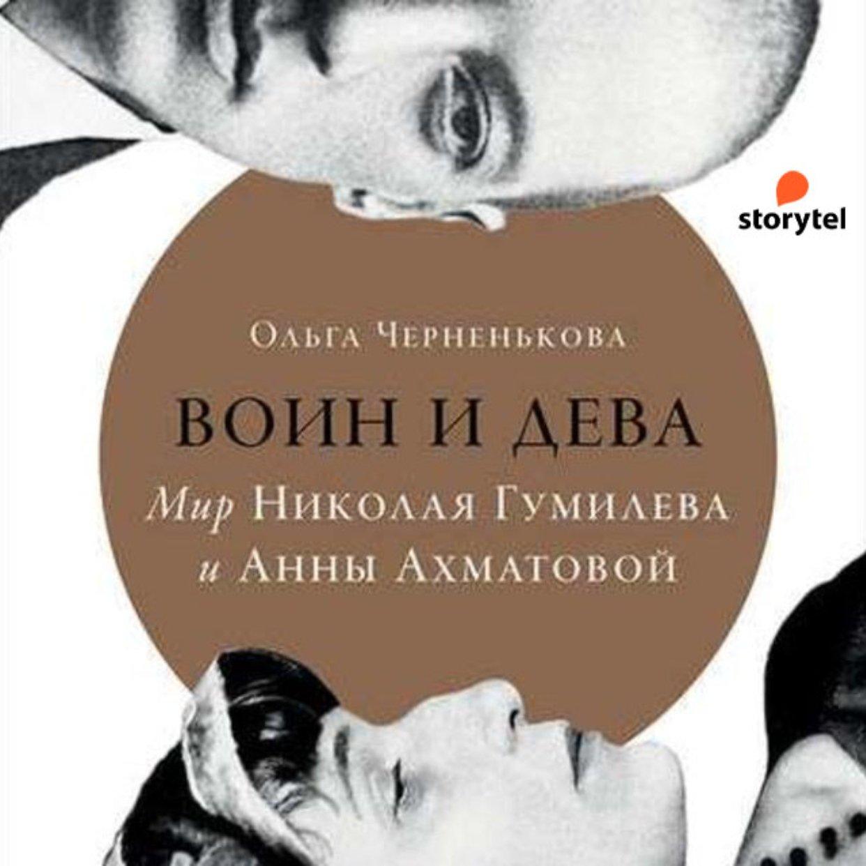 Воин и дева. Мир Николая Гумилева и Анны Ахматовой