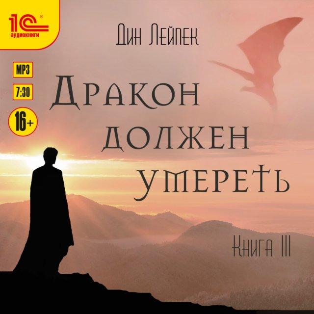 Дракон должен умереть. Книга 3