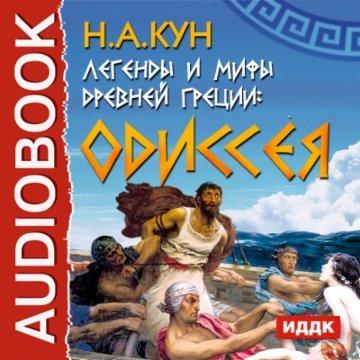 Легенды и мифы древней Греции. Одиссея