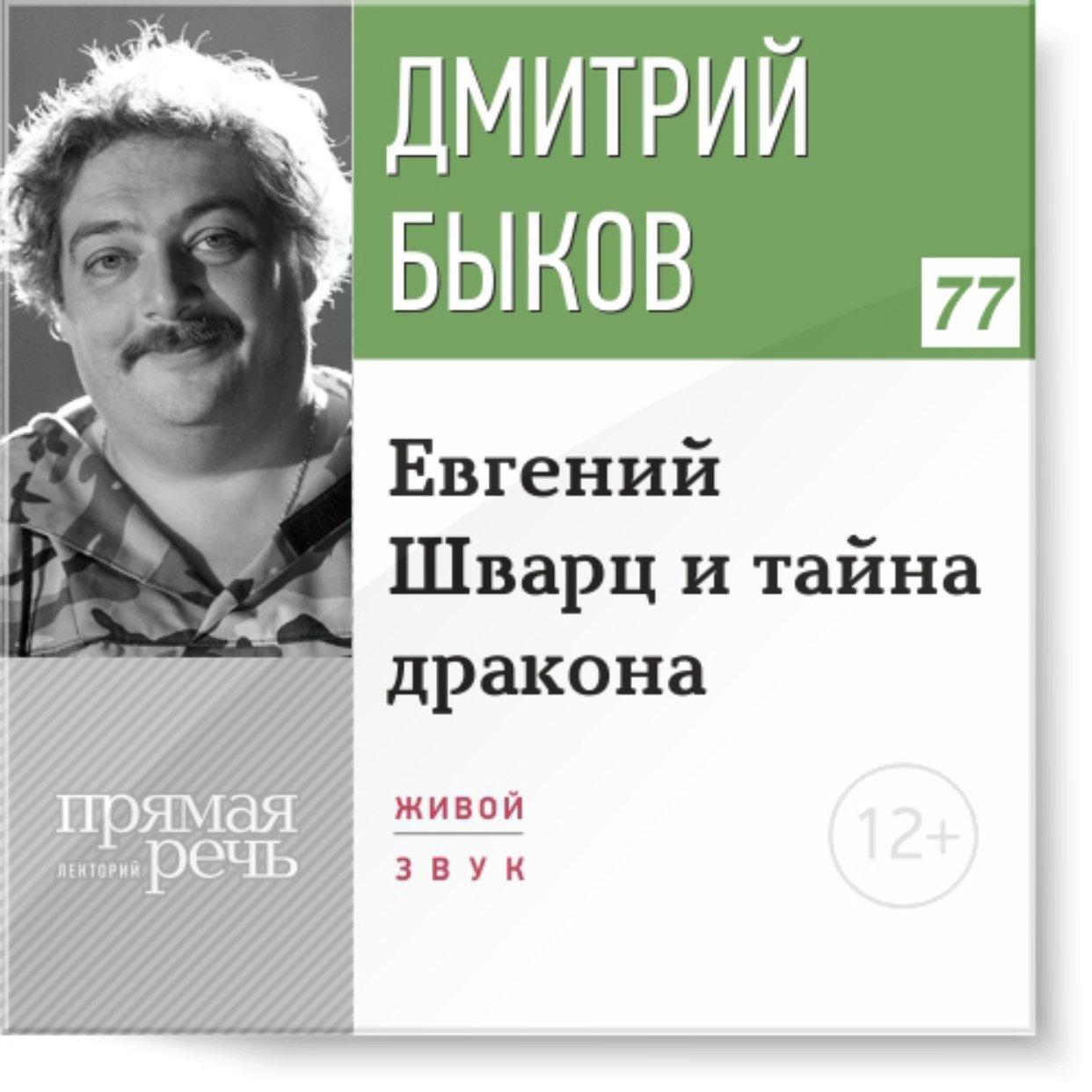 Евгений Шварц и тайна дракона. Часть 1