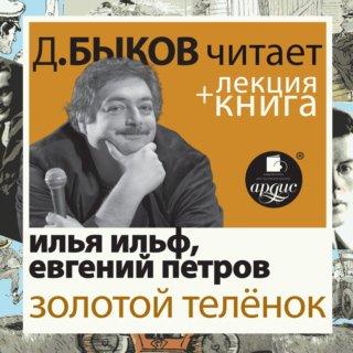 Золотой телёнок + Лекция Дмитрия Быкова