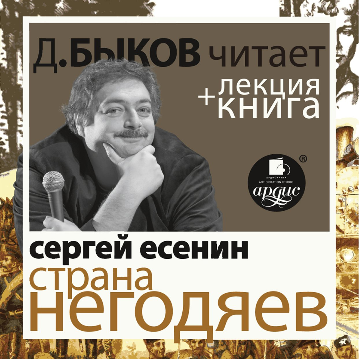 Страна негодяев + лекция Дмитрия Быкова