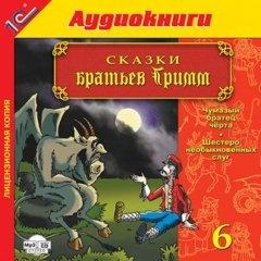 Сказки братьев Гримм. Выпуск 6