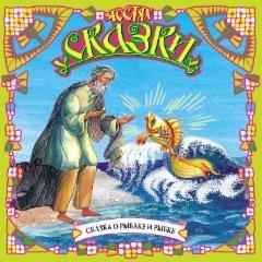 Сказка о попе и работнике его Балде. Сказка о рыбаке и рыбке. Спящая царевна. Аленький цветочек