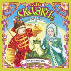 Сборник русских народных сказок