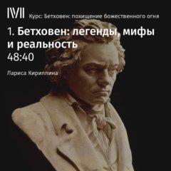 Бетховен: легенды, мифы и реальность