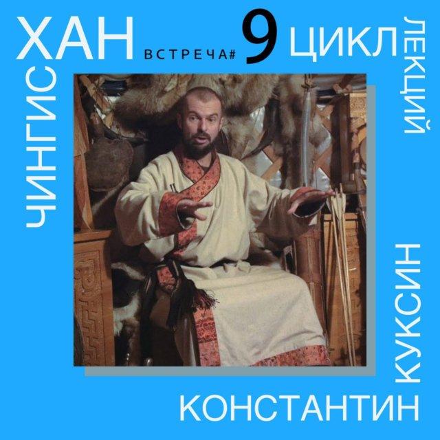 Чингисхан. Часть III. Лекция 9