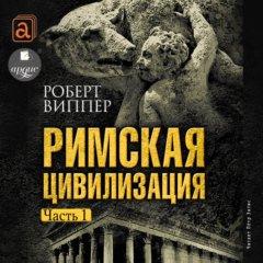 Римская цивилизация. Часть 1