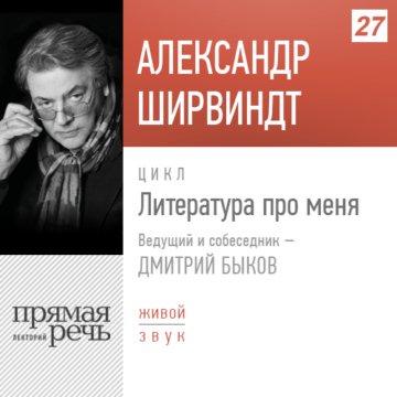Александр Ширвиндт. Литература про меня