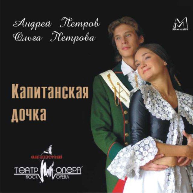 Капитанская дочка. Санкт-Петербургский Театр Рок-Опера