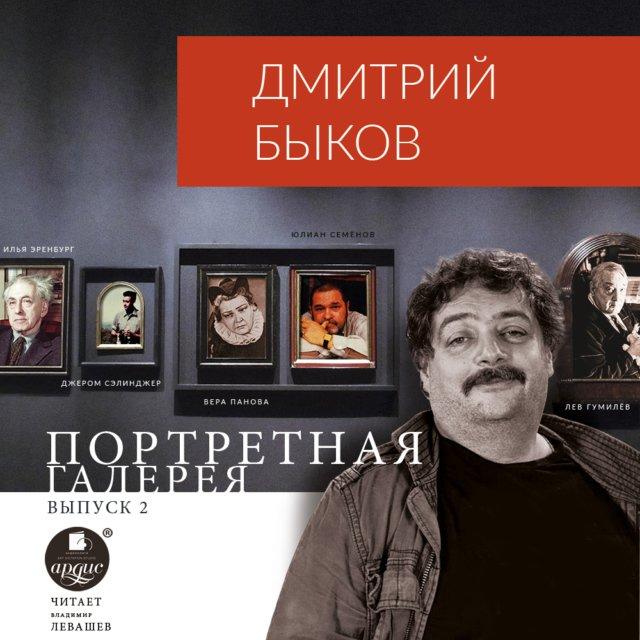 Портретная галерея. Выпуск 2