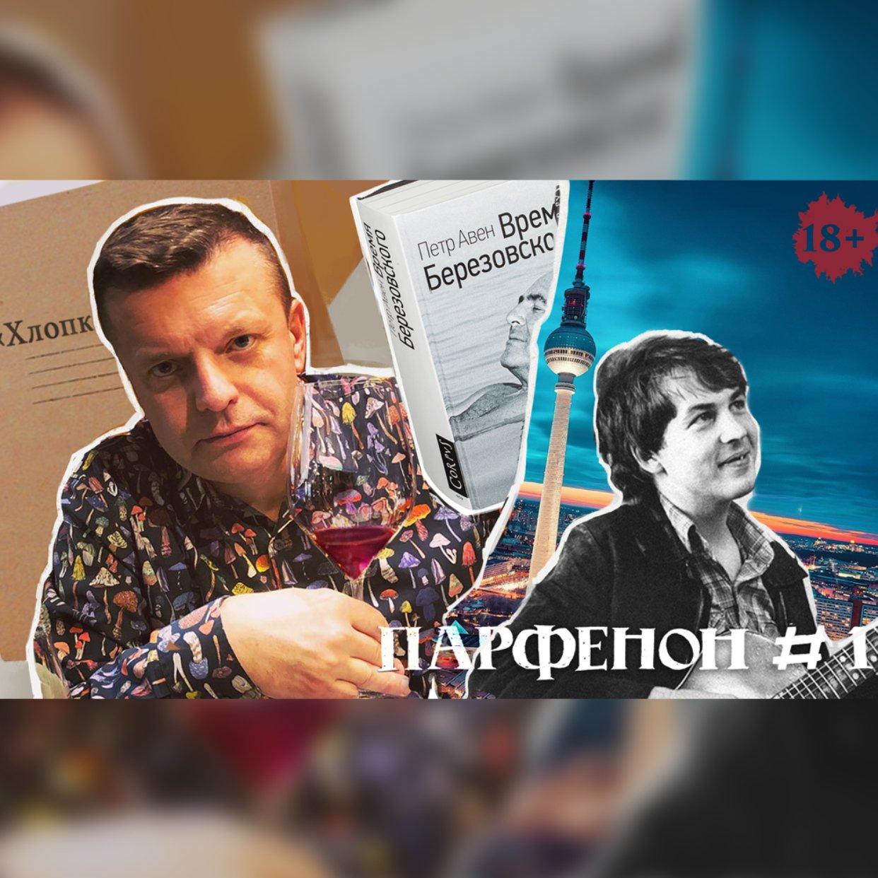 Парфенон #1: Леонид Парфенов о дагестанском деле, Берлине, Башлачеве и Березовском