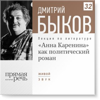 «Анна Каренина» как политический роман
