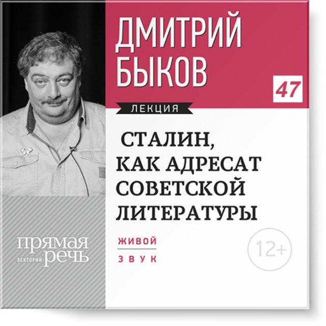 Сталин, как адресат советской литературы