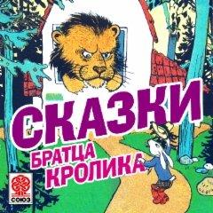 Сказки братца Кролика
