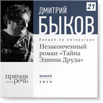 Незаконченный роман «Тайна Эдвина Друда»