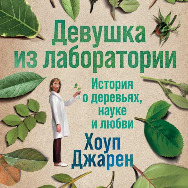 Девушка из лаборатории: История о деревьях, науке и любви