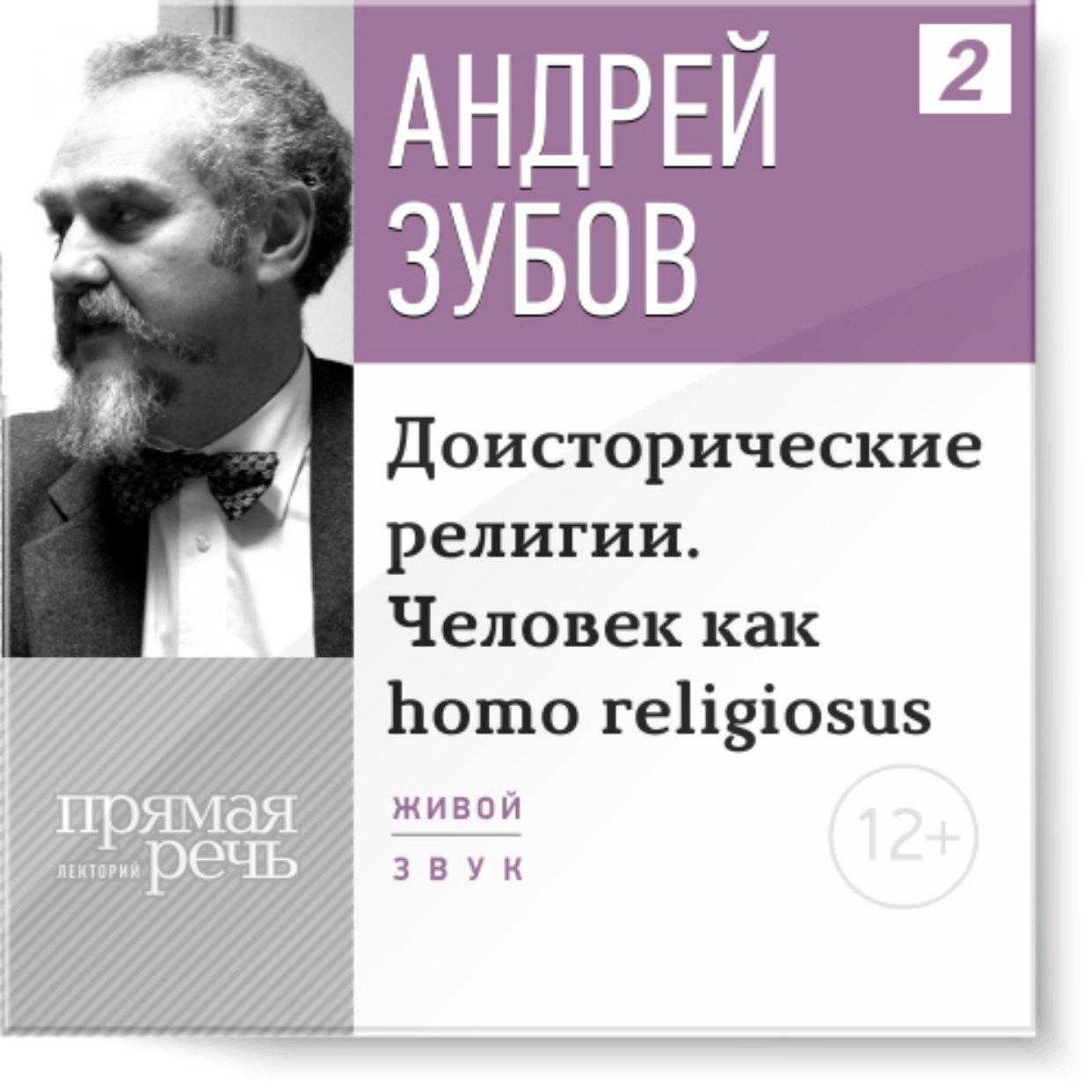 Доисторические религии. Человек как homo religiosus