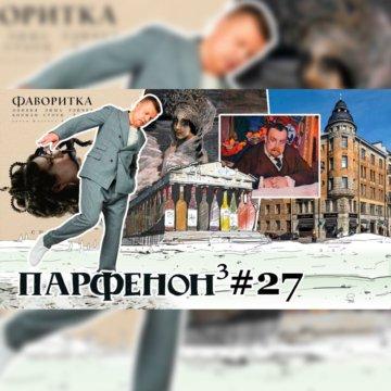 Парфенон #27 Новый сезон - «Барокко» и «Фаворитка», работа в Каннах, финны и «Дау», рест N1 в мире