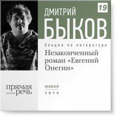 Незаконченный роман «Евгений Онегин»