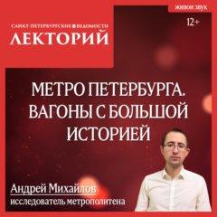Метро Петербурга. Вагоны с большой историей