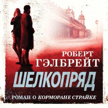 Шелкопряд в исполнении Игоря Князева
