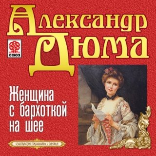 Женщина с бархоткой на шее