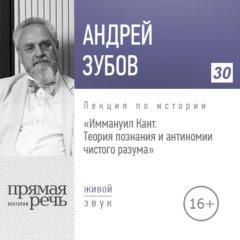 Иммануил Кант. Теория познания и антиномии чистого разума. История философии