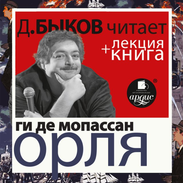 Орля + Лекция Дмитрия Быкова