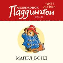 Медвежонок Паддингтон сдает экзамен. Книга 11