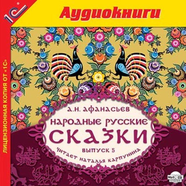 Народные русские сказки Афанасьева. Выпуск 5